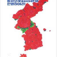 Can a new Korean War be averted?